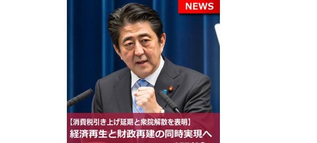 【お知らせ】安倍晋三内閣総理大臣 新百合ヶ丘へ来援!