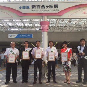九州北部豪雨災害 被災地応援のための募金活動を実施@新百合ヶ丘駅