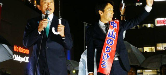 【御礼】麻生太郎副総理 来援