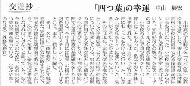 日本経済新聞・文化面の『交遊抄』に掲載