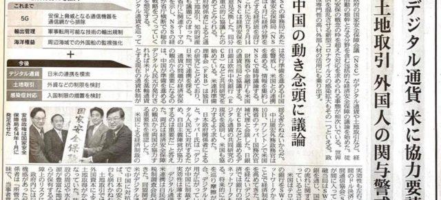 デジタル通貨に係る米国訪問について(日本経済新聞・政治面が掲載)