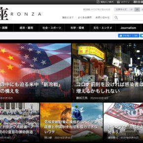 朝日新聞の言論サイト「論座」へ私の論考が掲載されました。