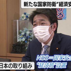 『経済安全保障』について、テレビ東京のインタビュー